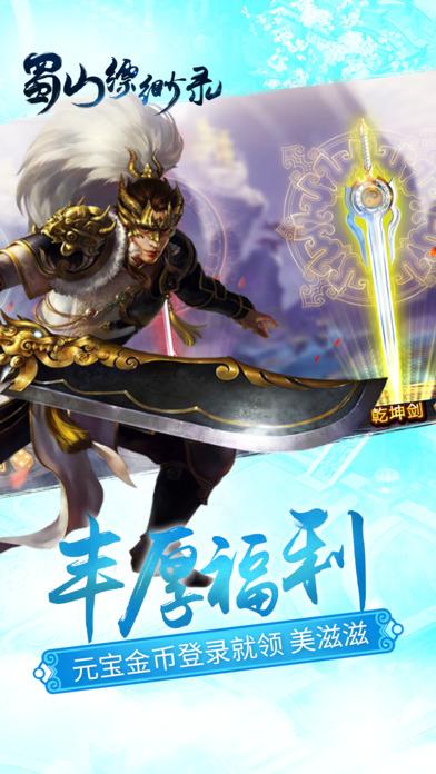 蜀山缥缈录手游官网下载图4: