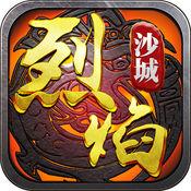 烈焰沙城官网安卓版 v1.0.19