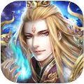 斗战三界3D官方IOS正版 v1.16.105