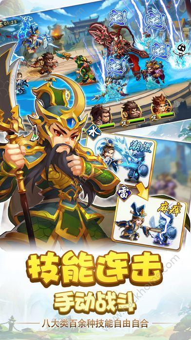 爆笑三国手机游戏ios官方版图1:
