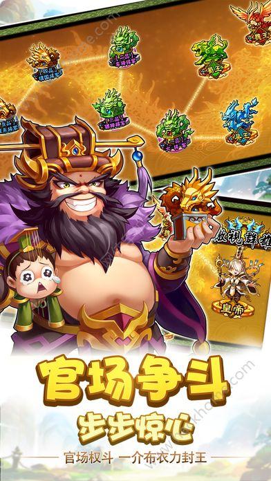 爆笑三国手机游戏ios官方版图3: