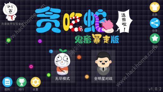 贪吃蛇鬼畜暴走版官网中唯一正版手游图1: