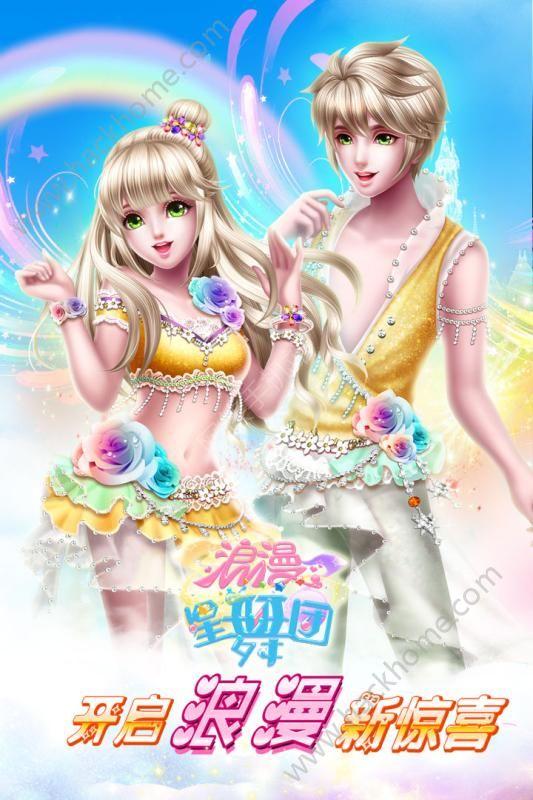 浪漫星舞团官方下载九游版图1: