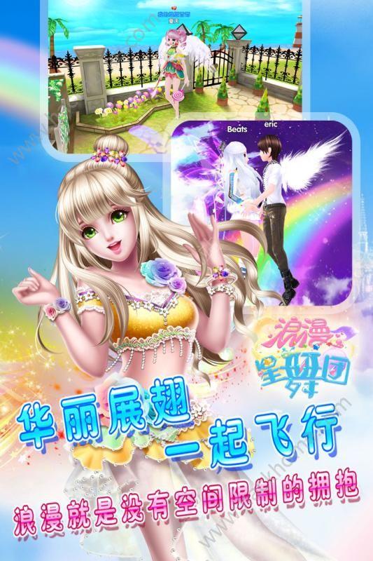 浪漫星舞团官方下载九游版图3: