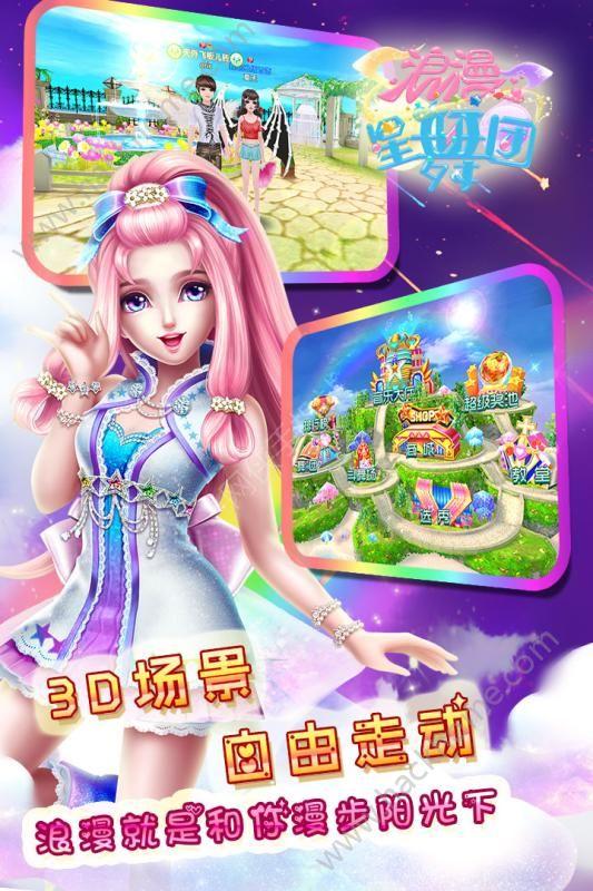 浪漫星舞团官方下载九游版图5:
