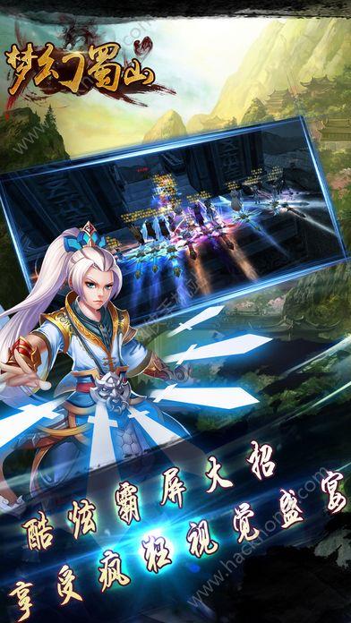 梦幻蜀山安卓手机游戏图4: