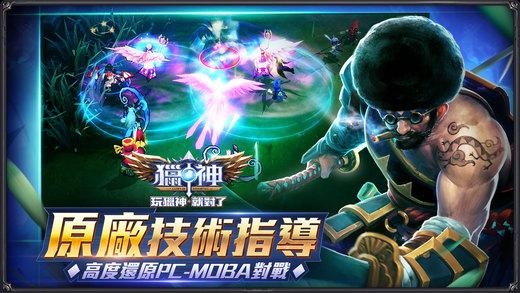 腾讯猎神MOBA手游官方网站图1: