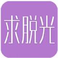 求脱光直播官网软件app下载 v1.0.0