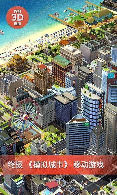 模拟城市我是市长无限金钱ios破解存档图1: