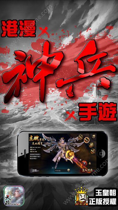 天晶Online手游国服官方下载图5: