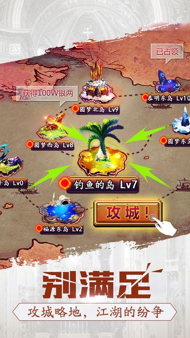格斗武林手游官方网站图3:
