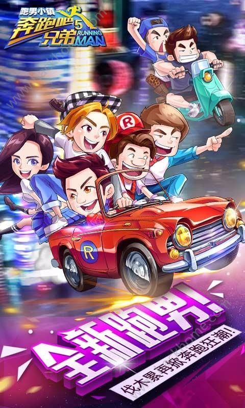 奔跑吧兄弟5跑男小镇官方正式版游戏下载 v1.00.22