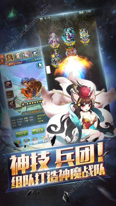 腾讯热血封神极速版游戏官网安卓版下载图3: