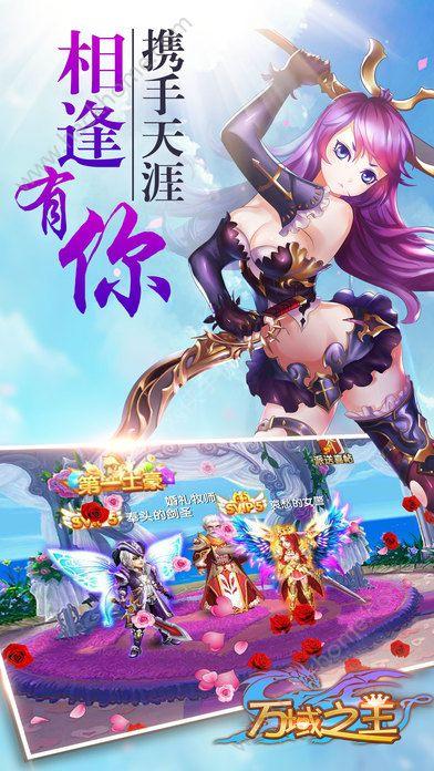 万域之王官网手机游戏ios版图3: