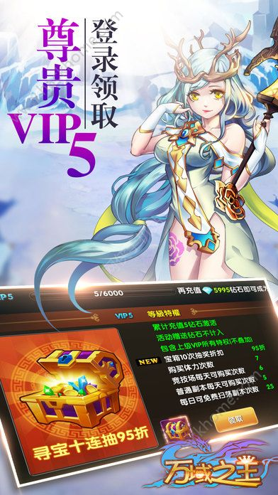 万域之王官网手机游戏ios版图5: