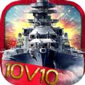 巅峰战舰苹果版官方下载 v1.6.0