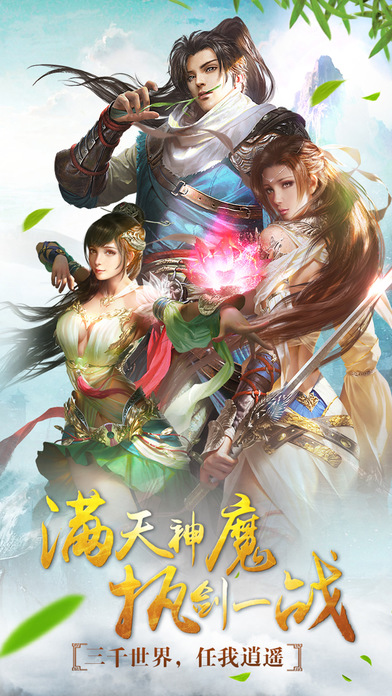 天御苍穹游戏官方网站下载图5:
