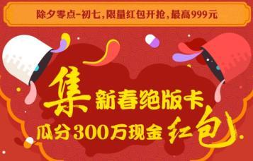 厘米秀集新春绝版卡瓜分300万现金红包介绍[多图]