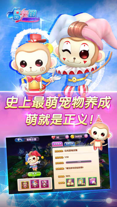 心跳恋舞ol官方网站正版游戏图1:
