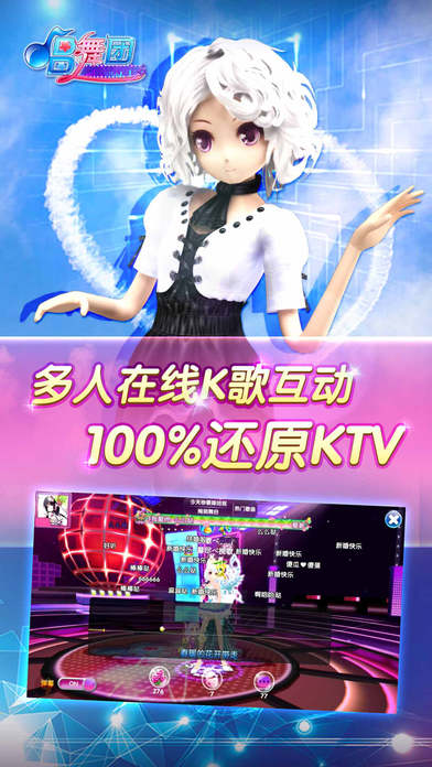 心跳恋舞ol官方网站正版游戏图3: