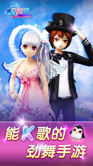心跳恋舞ol官方网站正版游戏图5: