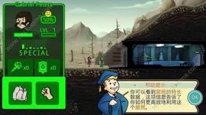 辐射避难所中文破解版图1
