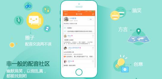 配音app