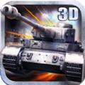 3D坦克争霸2手游官网正式版 v1.3.1