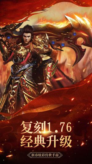 传奇世界春节版官网图5