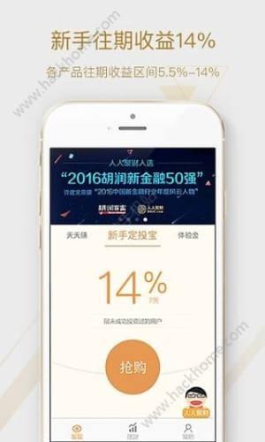 瑞风聚财app图3