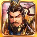 战棋三国手游ios苹果版下载 v1.1.07