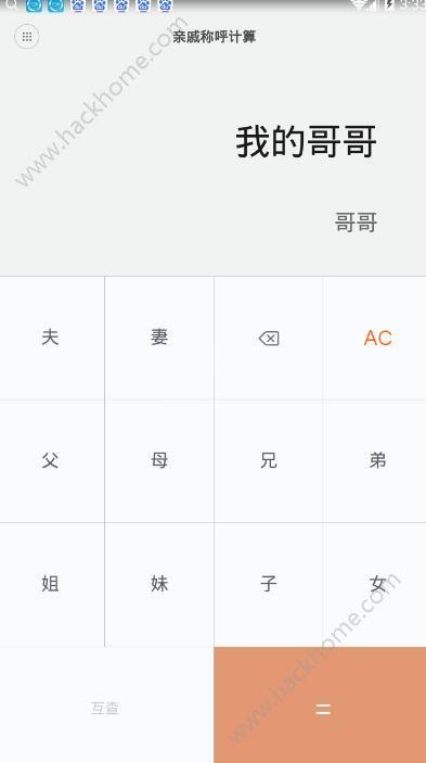 2017小米亲戚计算器软件手机app下载图1: