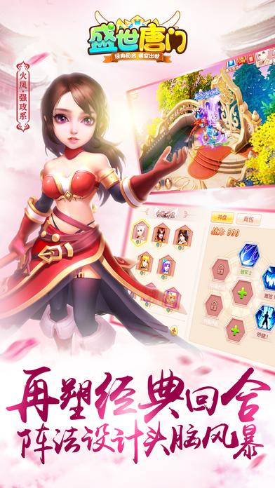 盛世唐门手机游戏官方网站图1: