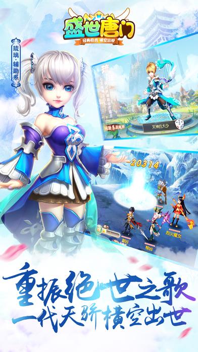 盛世唐门手机游戏官方网站图3: