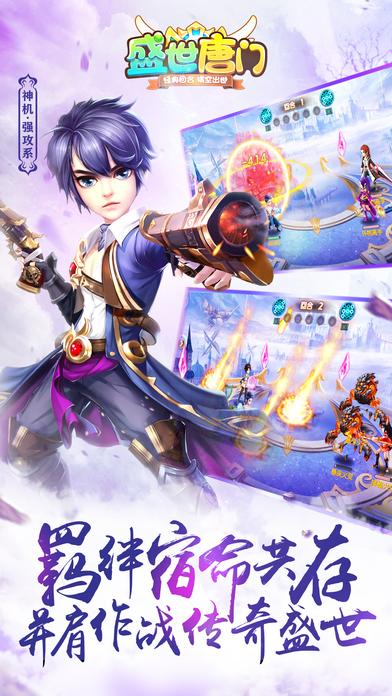 盛世唐门手机游戏官方网站图5: