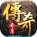 赤月传奇官网版