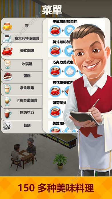 世界餐厅游戏最新苹果IOS版(My Cafe Recipes)图3: