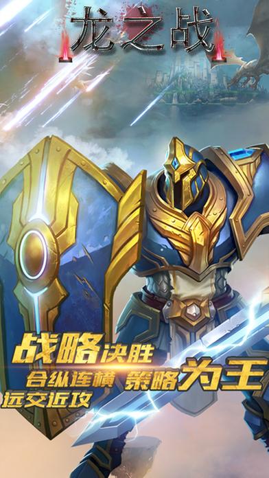 龙之战游戏安卓版图3: