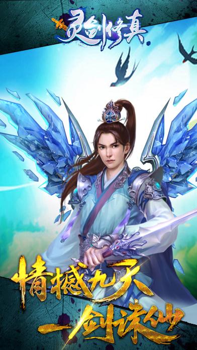 灵剑修真官方唯一指定正版网站图5: