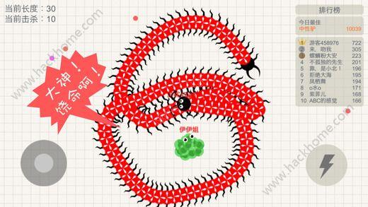 贪吃蛇斗蜈蚣游戏安卓版下载图1: