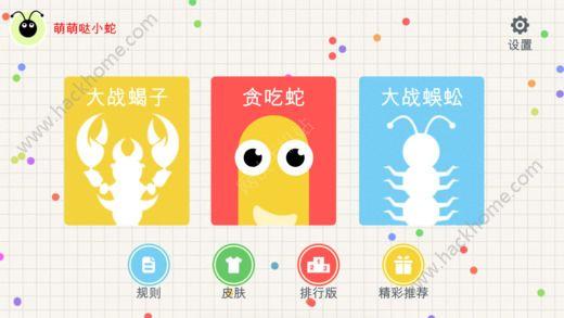 贪吃蛇大作战斗蜈蚣游戏安卓版下载图2: