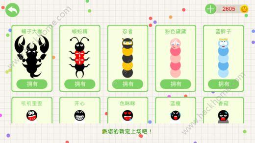贪吃蛇斗蜈蚣官方唯一网站下载图3: