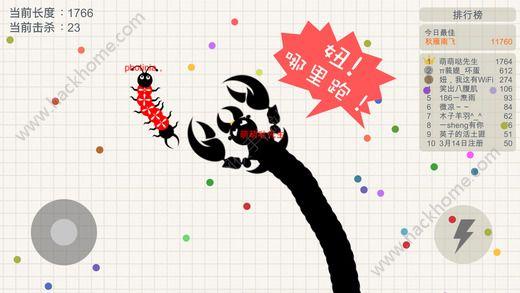 贪吃蛇大作战斗蜈蚣游戏安卓版下载图4: