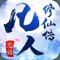 凡人修仙传H5网页游戏下载手机版 v4.20