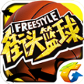 街头篮球Freestyle腾讯官方正版手游下载 v2.3.0.1