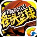 街头篮球手游IOS版