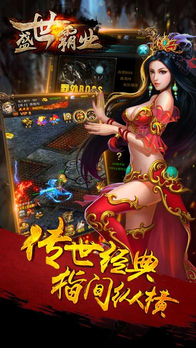 盛世霸业游戏官方网站图1: