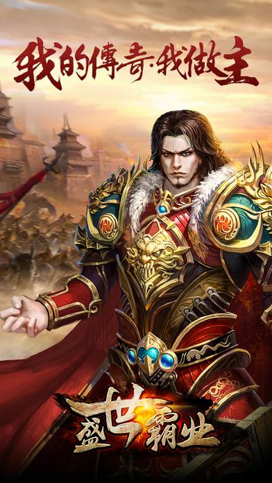 盛世霸业游戏官方网站图3: