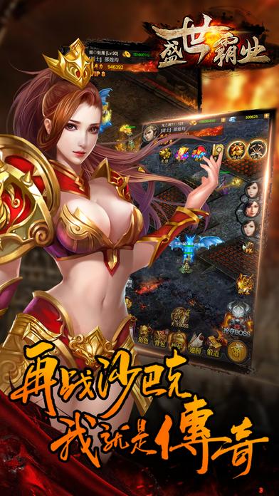 盛世霸业游戏官方网站图5: