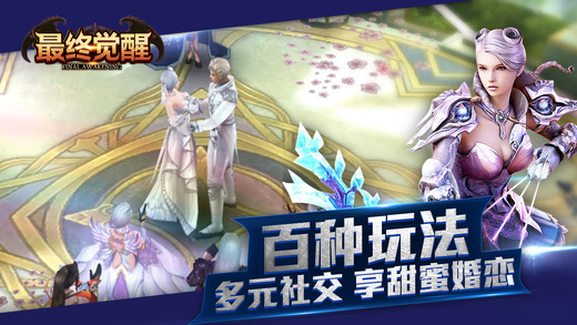 最终觉醒官方网站正版游戏图2:
